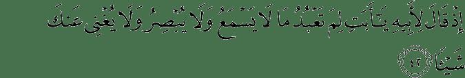 Surat Maryam Ayat 42