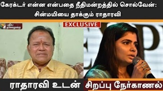 Exclusive interview with Radha Ravi | Chinmayi