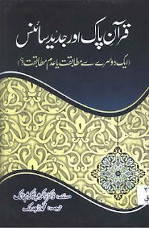 http://1.bp.blogspot.com/-grqI7GpZnIY/UCUMLLa-QoI/AAAAAAAACT4/Ojav8lTpkTI/s1600/Quran+or+jadeed+science.JPG
