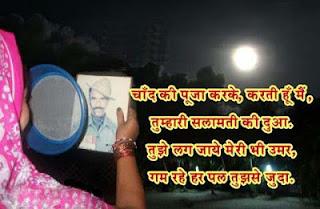 Karva Chauth, Hindi Shayari,