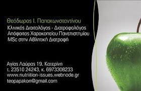 Παπακωνσταντίνου Θεόδωρος - Κλινικός Διαιτολόγος- Διατροφολόγος