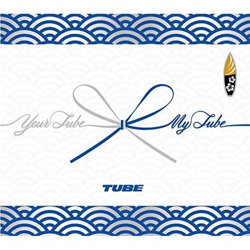 [Album] TUBE – Your TUBE + My TUBE (2015.06.17/MP3/RAR)