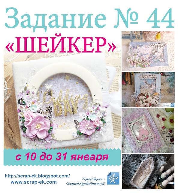 +++ШЕЙКЕР 31/01
