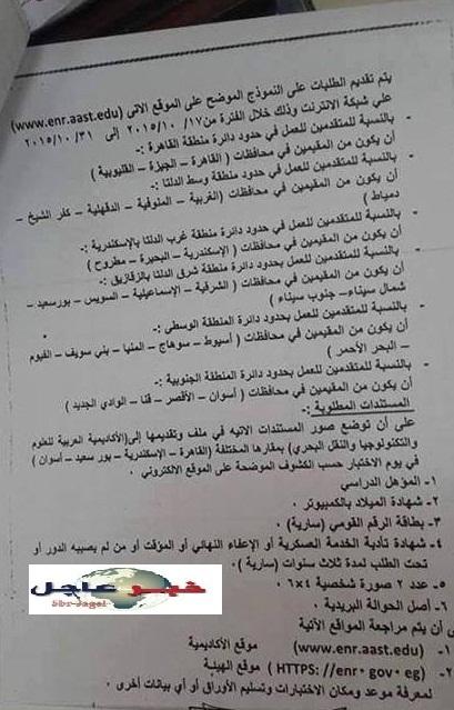 """اعلان مسابقة وزارة النقل """" للمؤهلات العليا والمتوسطة """" - لجميع المحافظات حتى 31 اكتوبر"""