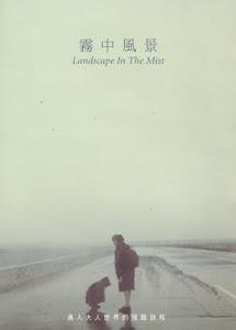 ΤΟΠΙΟ ΣΤΗΝ ΟΜΙΧΛΗ, 1988