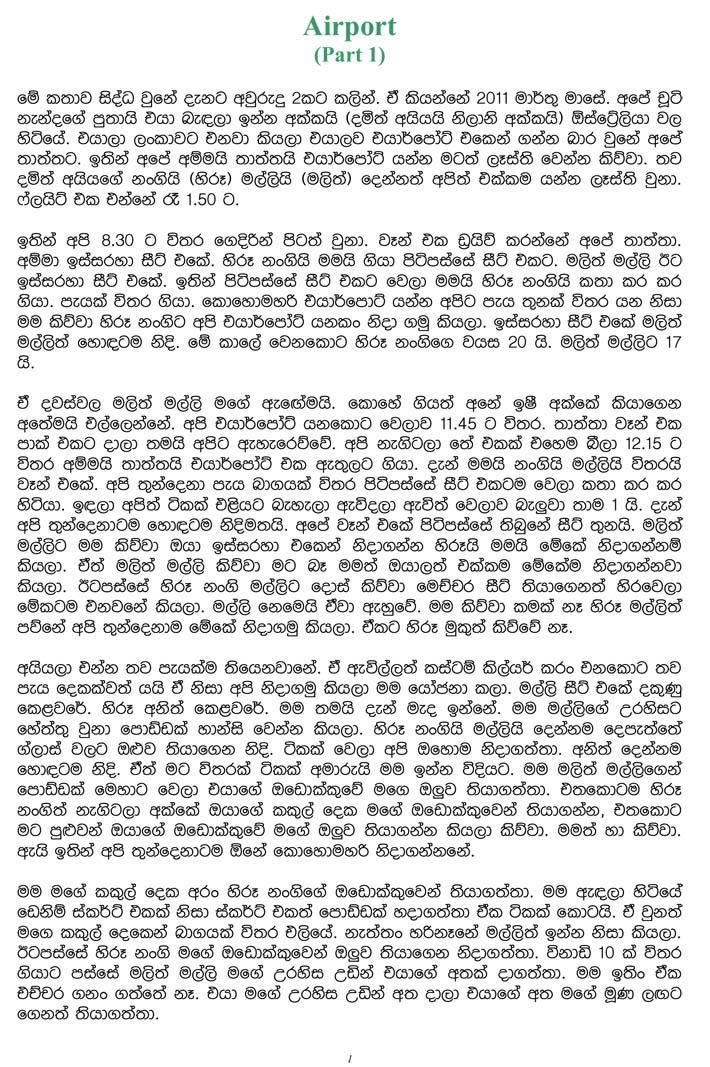 Ganga 1 ගංගගෙ පස්ස 1 Sinhala Wal Katha Potha Wela Katha Campus