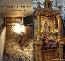 Ο Τάφος της Παναγίας στην Γεθσημανή: Ιστορικό, εικόνες, βίντεο