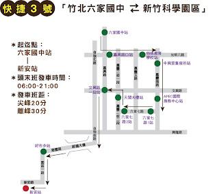 [免費] 新竹免費公車「快捷123號」資訊 Ten Choice 3