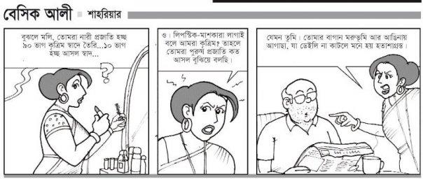 nonte fonte comic book pdf