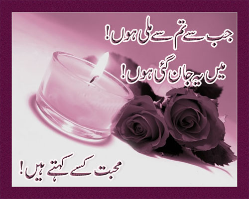 Love Urdu Poetry Shayari Sms Quotes Poetry Wallpaper Sad Poetry ...