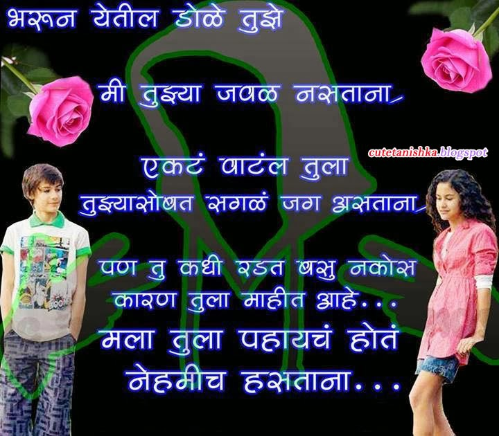 Cute Love Quotes For Him In Marathi : marathi prem kavita marathi kavita marathi poem marathi love Quotes