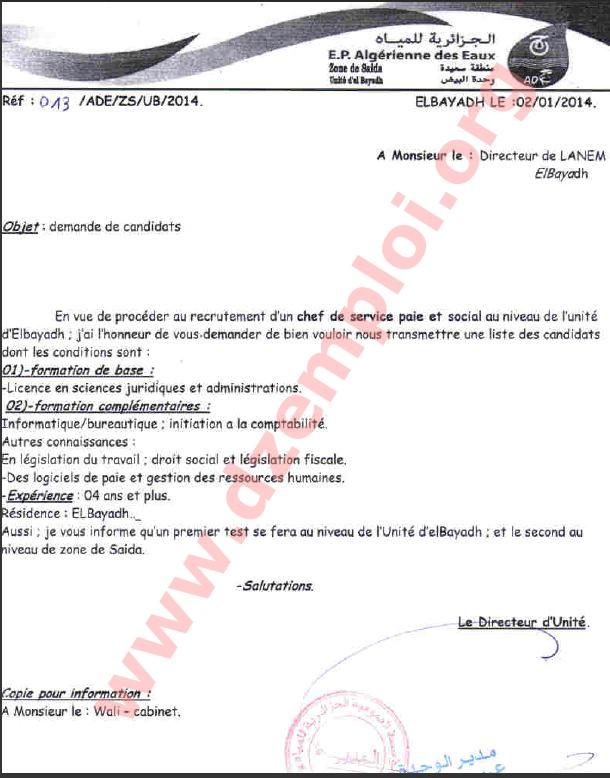 إعلان مسابقة توظيف في وحدة الجزائرية للمياه منطقة سعيدة في ولاية البيض جانفي 2014 elbayadh1.JPG