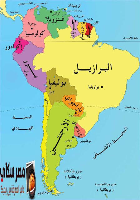 تعرف على أهم ما يميز قارتى أمريكا الجنوبية وأستراليا