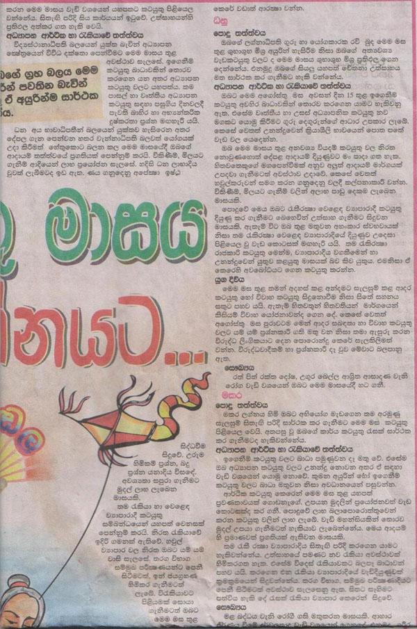 Lagna Palapala Sinhala 2014