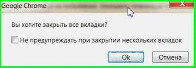 Запрос перед закрытием Chrome