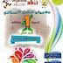 مهرجان الطفل الورزازي من 2 الى 8 نونبر2015 بمدينة ورزازات
