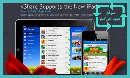 تحميل vshare اخر اصدار للايباد والايفون Vshare Download 2015