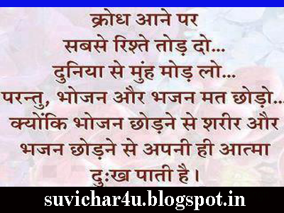 Krodh aane par sabse tod do.. duniya se munh mod lo. Prantu, Bhojan aur Bhajan mat Chhodo Kyonki Bhojan Chhodane se sharir aur Bhajan Chhodane se apni hi atma dukh pati hai.