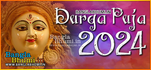 Durga Puja 2024 Wallpapers & Photos Free Download - Subho Durga Puja 2024