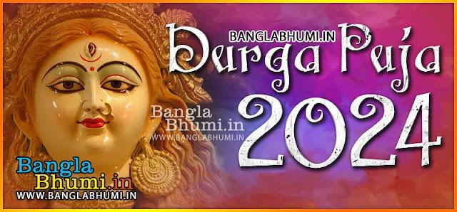 Durga Puja 2024 Wallpapers & Photos Free Download - Subho Durga Puja 2024