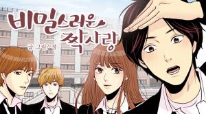 Secret Crush Manga