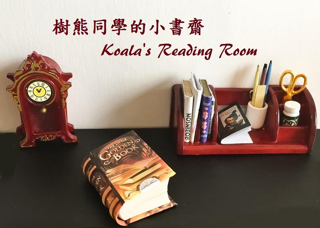 樹熊同學的小書齋  Koala's Reading Room