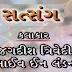Satsang Hasya Ras - By Jagdish Trivedi
