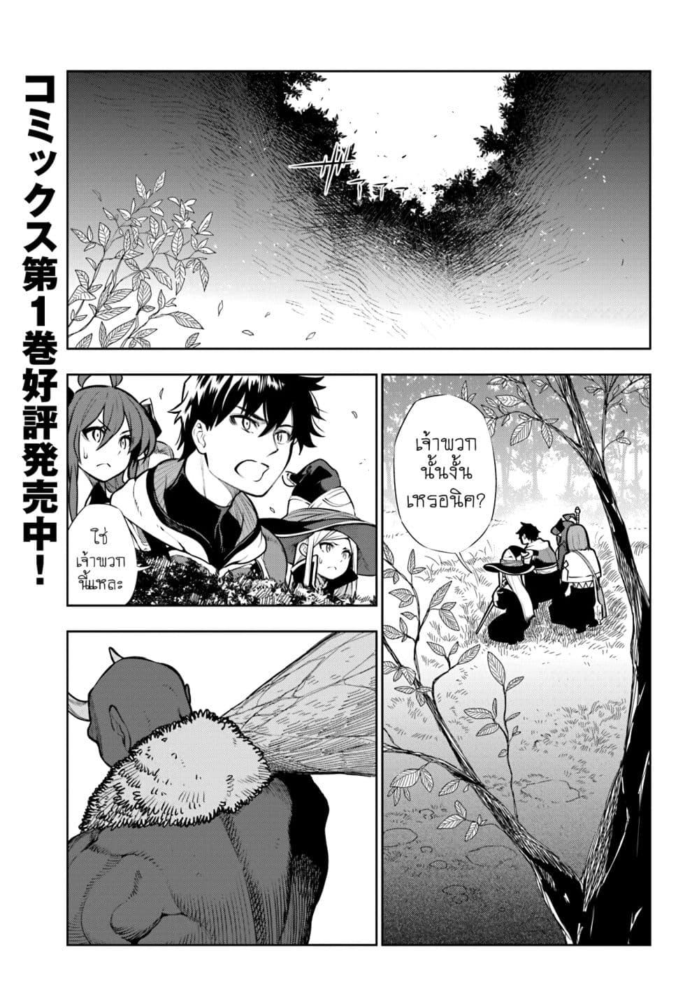 Ningen Fushin no Boukenshatachi ga Sekai o Sukuu Youdesu-ตอนที่ 10