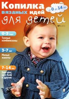 Копилка вязаных идей для детей № 1 2012