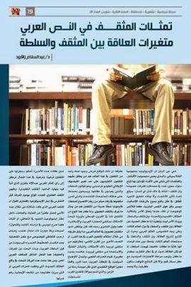 تمثلات المثقف في النص العربي متغيرات العلاقة بين المثقف والسلطة