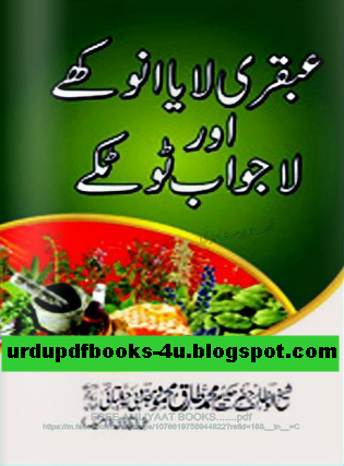 Ubqari book of totkay free