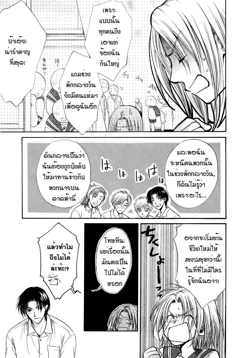อ่านการ์ตูน Kakumei no Hi 4 ภาพที่ 12