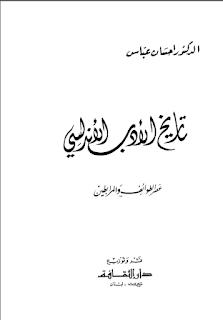 تاريخ الأدب الأندلسي عصر الطوائف والمرابطين