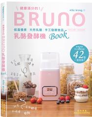 健康滿分的BRUNO乳酪發酵機Book