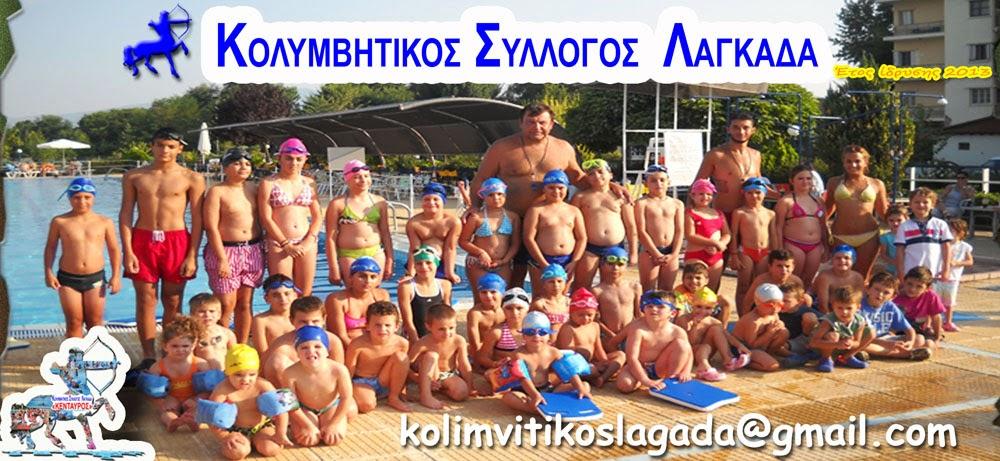 """Κολυμβητικός Σύλλογος Λαγκαδά """"ΚΕΝΤΑΥΡΟΣ"""""""