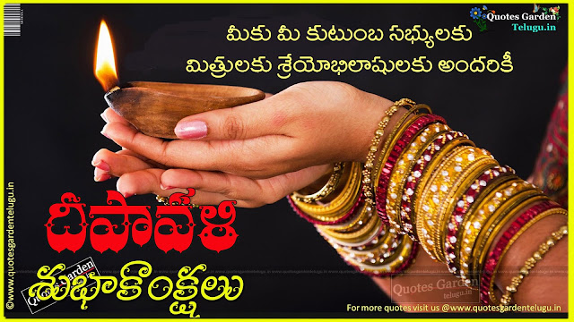 Best Telugu Diwali greetings