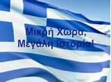 Η Ελληνική ιστορία σε μια γραμμή