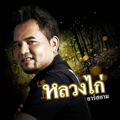 Download หิ่งห้อย – หลวงไก่ อาร์ สยาม + (Backing Track) 4shared By Pleng-mun.com