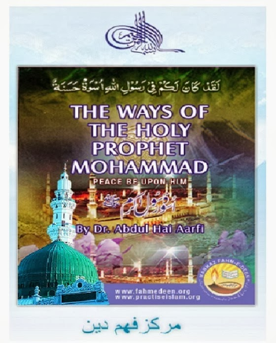 The Ways of the Prophet (SAWS)