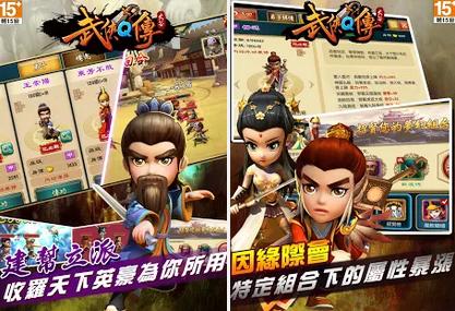 武俠Q傳 APK / APP 下載,好玩的武俠遊戲 APP 推薦(ARPG繁體版),Android 手機版