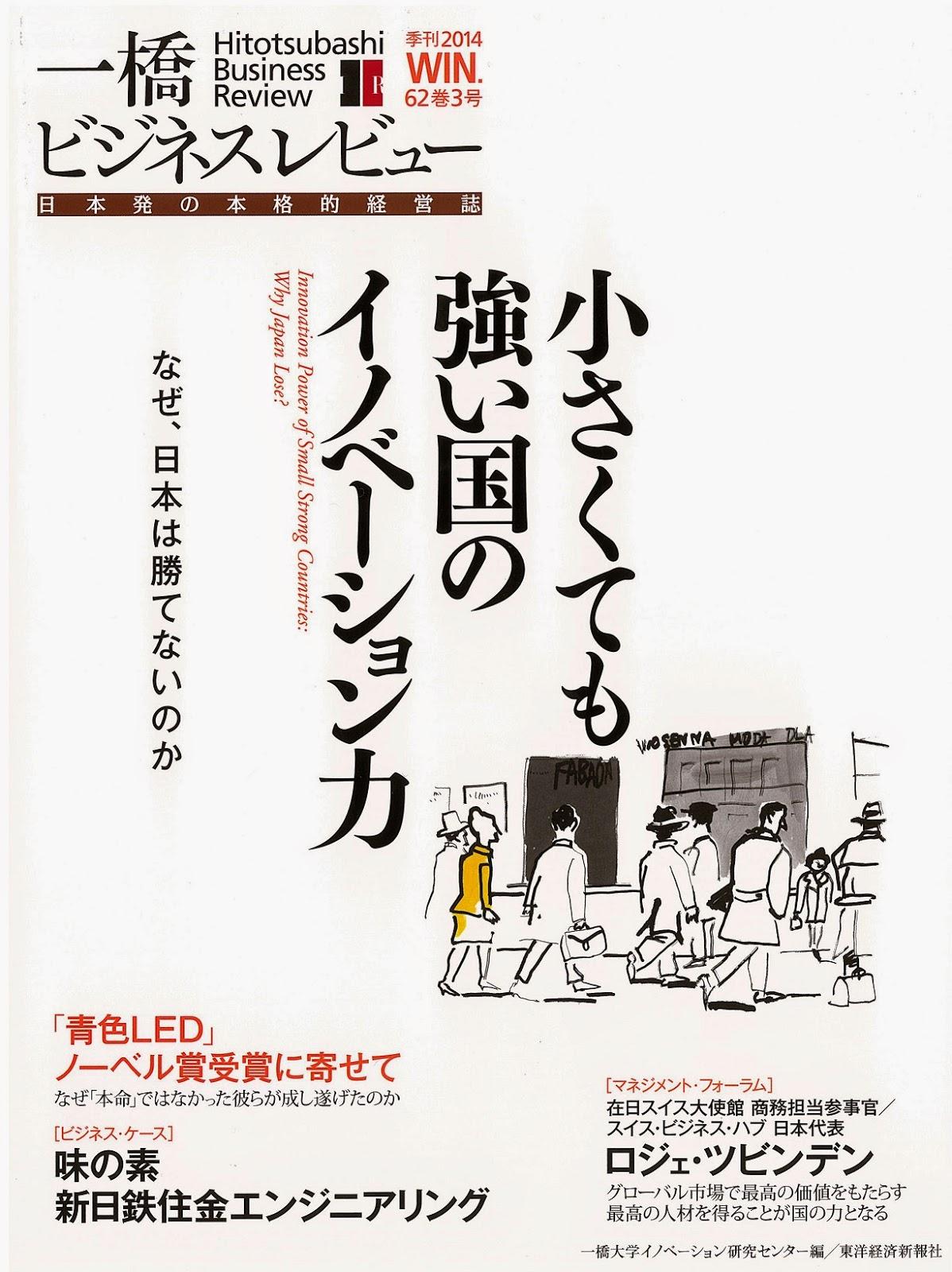【一橋ビジネスレビュー】 2014年度 Vol.62-No.3