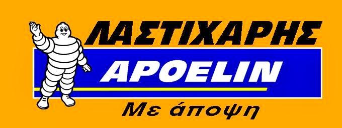 ΛΑΣΤΙΧΑΡΗΣ