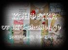 Конфетка от Аtc-challenge