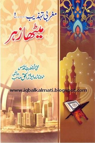 Magrabi Tehzeeb Metha Zehar By Moulan Shah Abrar Ul Haq