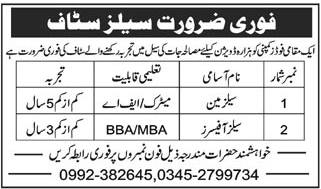 Sales and Marketing Jobs in Abbottabad