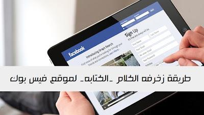 طريقة زخرفة الاسماء - الكتابة - لموقع فيس بوك والمواقع الاجتماعية الأخري