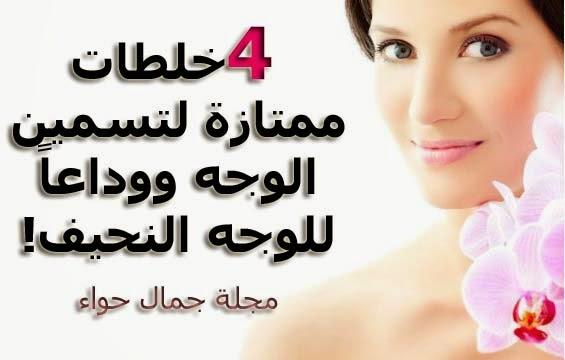4 خلطات ممتازة لتسمين الوجه ووداعاً للوجه النحيف! مجلة جمال حواء