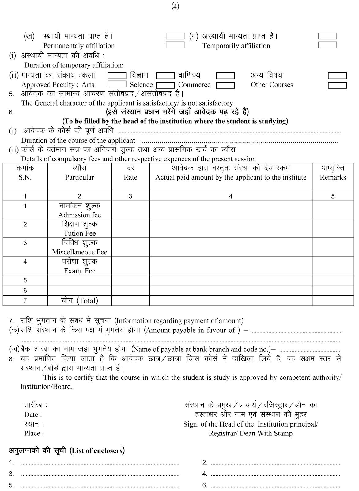 Application letter bonafide certificate college order custom application letter for for bonafide certificate classification essay outline example yelopaper Gallery