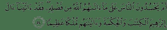 Surat An-Nisa Ayat 54