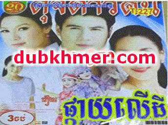 Khmer Dubbed Movie Thai